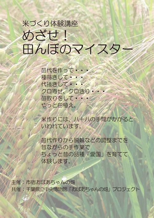 チラシ表_edited-1.jpg